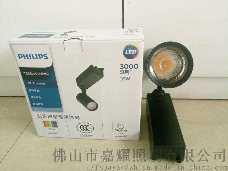 佛山飛利浦ST030T 鋁製LED軌道射燈
