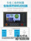 勵海科技生物質顆粒蒸汽控制器熱水鍋爐控制器