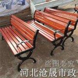 河北休閒椅 ,戶外休閒椅,公園休閒椅