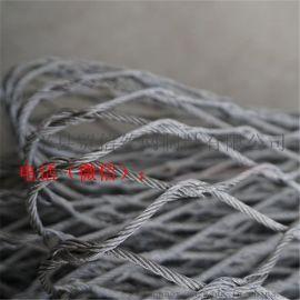 菱形孔不锈钢绳卡扣钢丝绳网