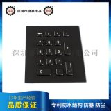 IP67防水防尘防暴不锈钢金属工业数字小键盘