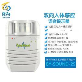 方向識別感應播放器  BY-SOUND-2S