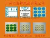 广州市(新华、炭步、赤坭、梯面不干胶标签印纸怎么样?