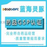 药品GSP认证软件