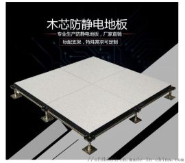 青島沈飛木芯防靜電地板組成結構