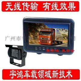 深圳 宇鸿首推无线传输 有线效果的新技术的倒车后视系统