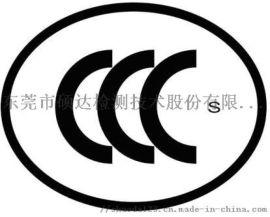 国标插头CCC(3C)认证