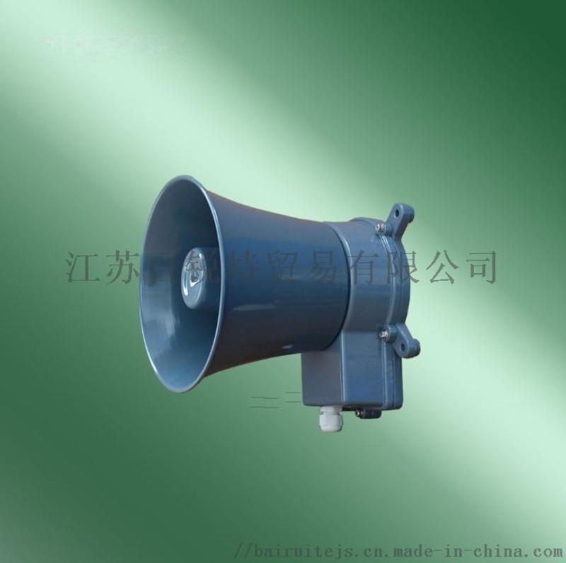 YHC5-1船用号筒扬声器 广播系统
