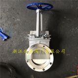 高溫刀型閘閥 高溫排渣閥 310S材質耐高溫