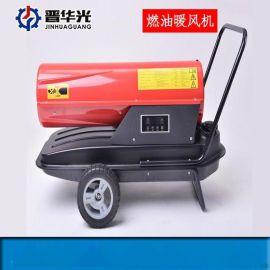 贵州工业燃油暖风机育雏养殖场电取暖设备低价出售