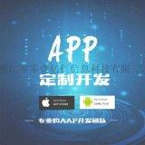 信用卡代还系统软件APP开发定制