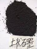 湖南直销永顺土状 鳞片状优质石墨粉