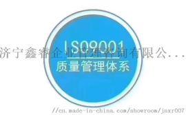 济宁ISO9000标准和质量目标的制定方法