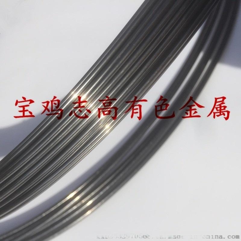 超導鉭絲  高純鉭絲 鉭鈮合金絲 鉭鎢合金絲