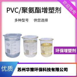 苏州环保生物酯增塑剂 无异味非邻苯增塑剂