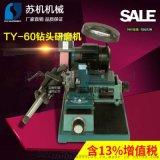 3-60MM钻头研磨机