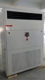 实验室机房恒温恒湿机,精密仪器室用恒温恒湿机