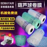 Semayair葫蘆氣泡膜緩衝氣墊機氣柱袋填充袋