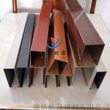造型鋁方通吊頂 4080滾塗木紋U型鋁天花屹晟定製