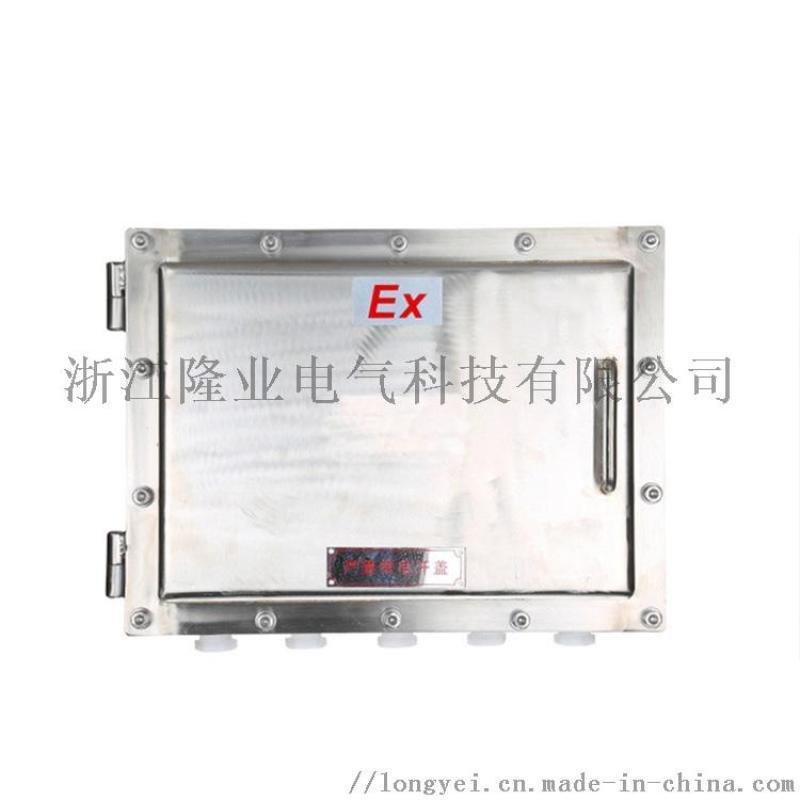 防爆接线箱定制隔爆增安型分线箱防爆配电箱防爆控制箱