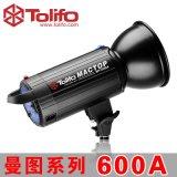 东莞摄影灯厂家直销 图立方MT-600A闪光灯 专业摄影灯制造商 数字控制面板+600W