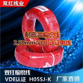 慈溪双红高温硅胶编织电子电线,小家电内部导线,线束加工