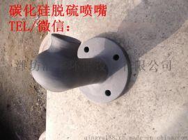 法兰式碳化硅脱硫喷嘴
