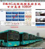 车景通MC9708 4G远程视频监控管理系统