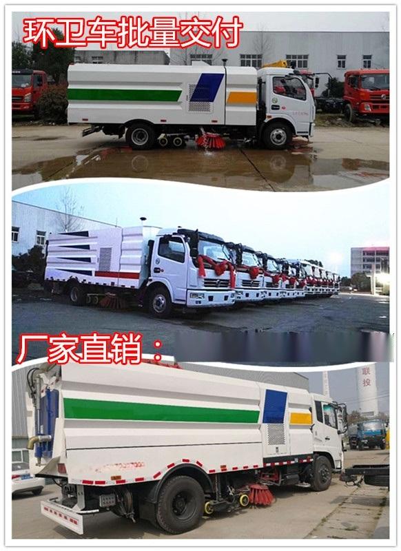 16吨马路洗扫车 中联洗扫车厂家