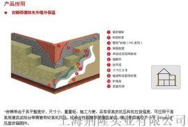 防水岩棉 樱花外墙防水岩棉板