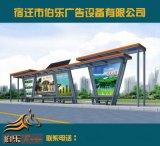 《供应》太阳能候车亭、太阳能公交车站候车亭