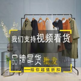 杭派女装品牌唯众良品服装图片女装尾货抹胸沐兰女装折扣店