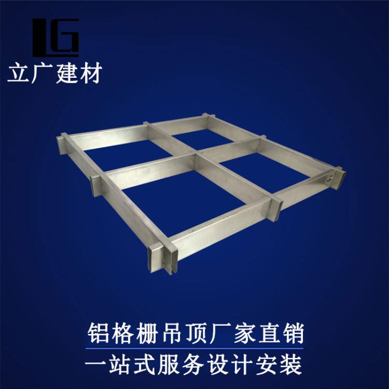 木紋鋁格柵吊頂天花規格20*30 100格定製