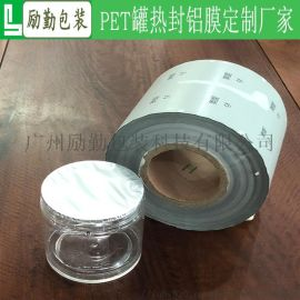厂家供应空白铝箔pet自动包装卷膜食品级PET