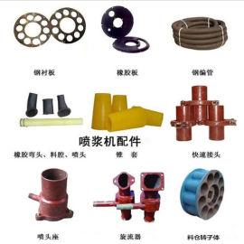 青海黄南混凝土干喷机配件橡胶板 刚衬板 喷浆管推荐资讯