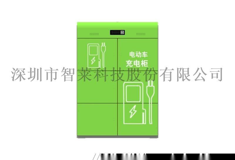 智慧鋰電池充電器換電櫃系統開發 智萊廠家直銷