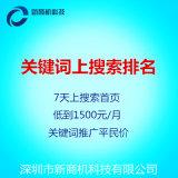 网站关键词排名优化_关键词优化报价