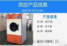 泰州工作服幹衣機30公斤報價
