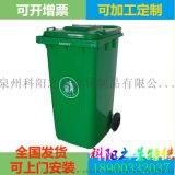 廠家直銷  泉州 240L小區塑料環衛垃圾桶