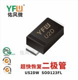 US2DW SOD123FL 贴片超快恢复二极管印字U2D YFW佑风微品牌