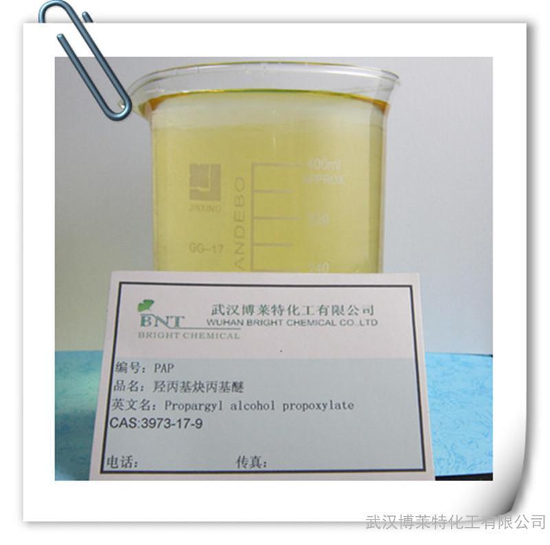 镀镍光亮剂 整平剂 羟丙基炔丙基醚 PAP