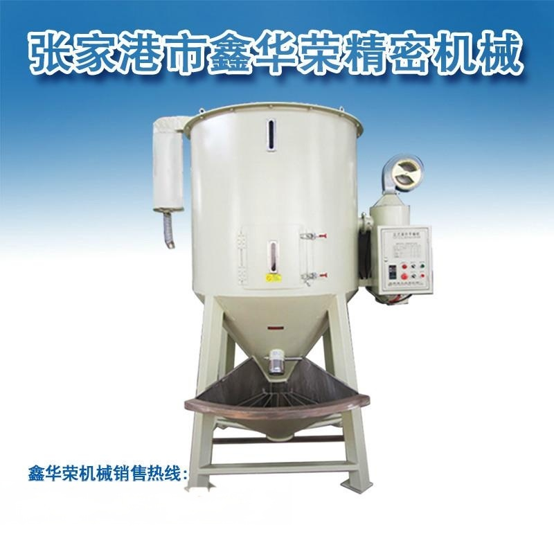 专业制造塑料颗粒粒子片料立式混合干燥机批发零售直销混合干燥机
