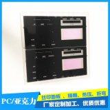 触摸亚克力电子电器面板 丝印面贴 可印刷产品标识 切割CNC雕刻