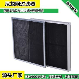 尼龙网粗初效过滤网可反复水洗大风量阻力低高密度尼龙网过滤器