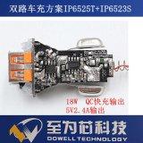 雙路輸出車充方案 IP6525T+IP6523S 18W快充輸出和5V2.4A輸出