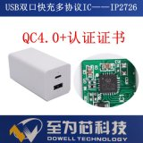 氮化 充电器快充协议芯片 IP2726 GaN充电器快充技术识别芯片