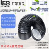 PVC三层复合铝箔软管,油烟机伸缩管,新风排风管