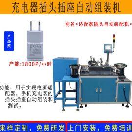 手机充电器AC电源插头插座自动组装测试机