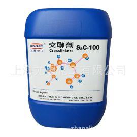 穩定期一年期的水性塗料水性漆用單組份交聯劑UN-8098