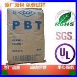 现货供应耐磨耐候防火阻燃PBT台湾长春4115 汽车电子电器部件原料